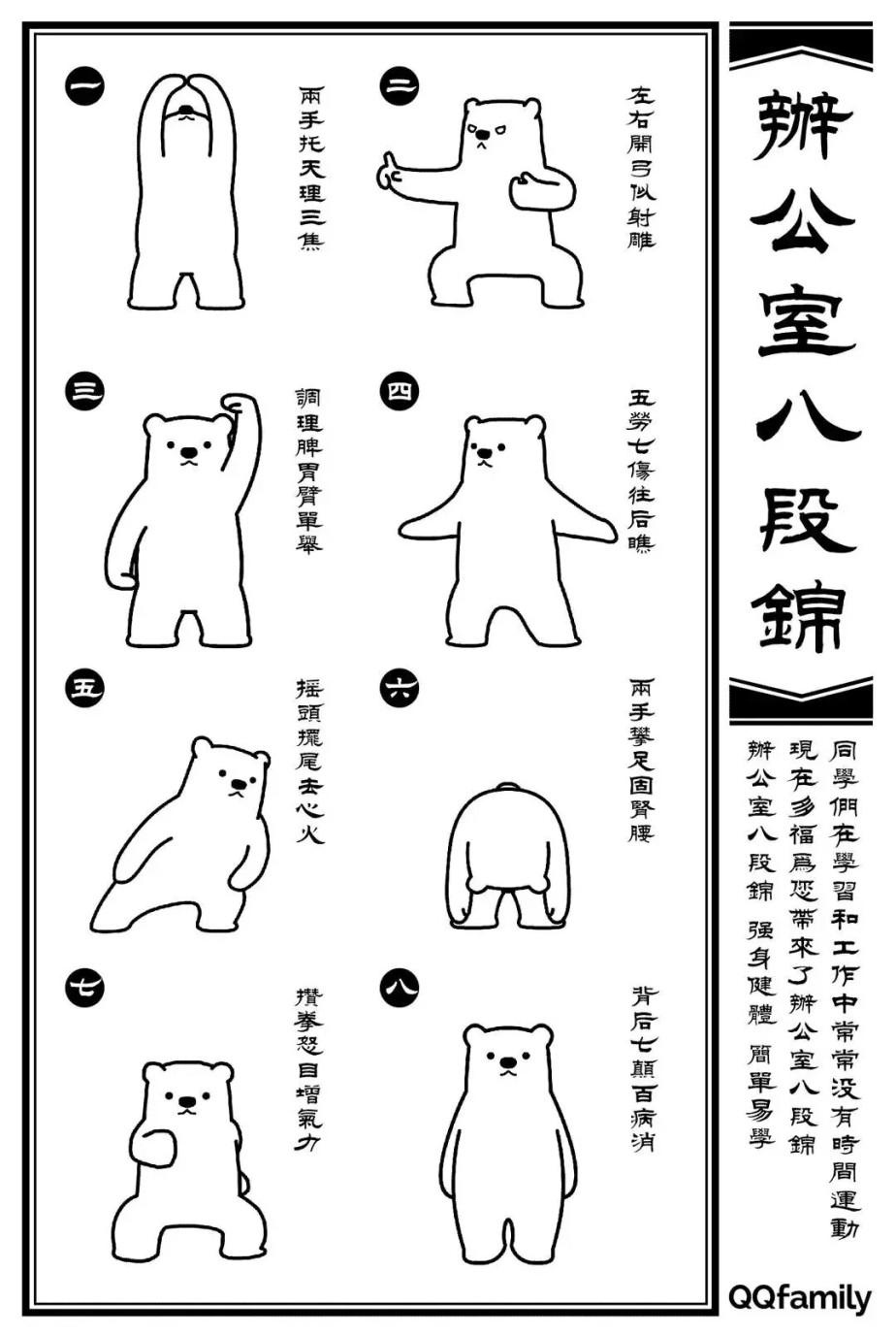 八段錦_1