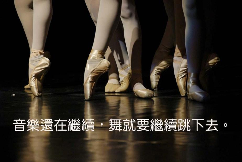 ballet-335493_1200