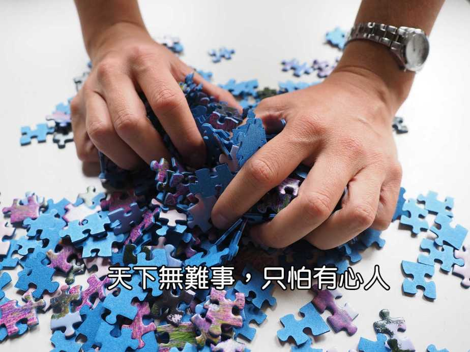 pieces-of-the-puzzle-592798_1280-2