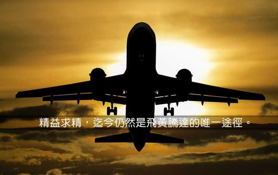 aircraft-1362586_1280-2