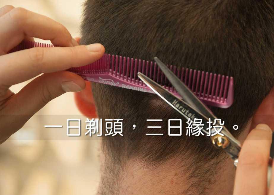 hairdresser-1179459_1280-2