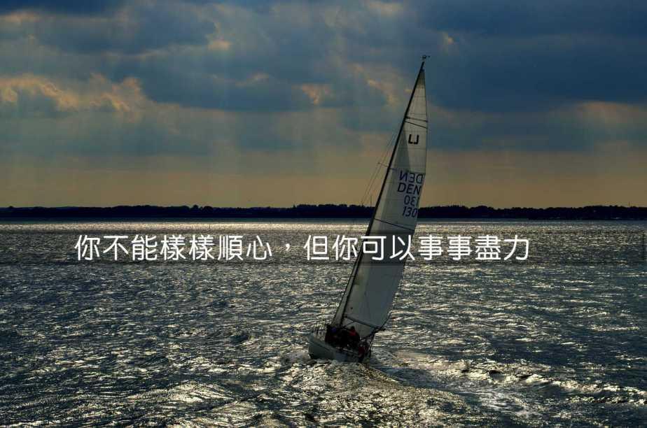 sail-1238055_1280-2