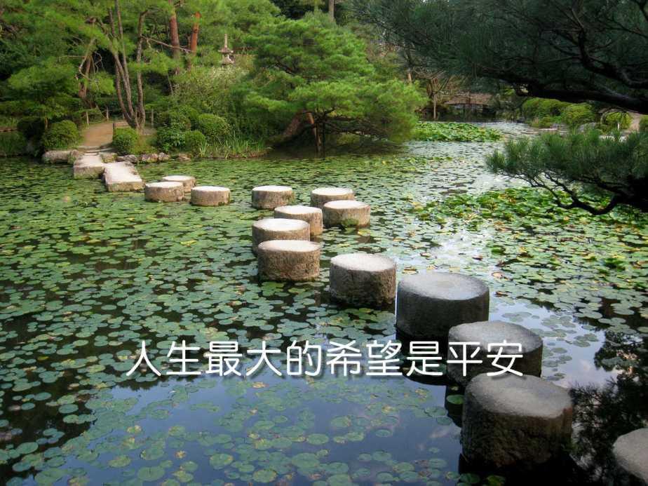 japanese-garden-1159550_1280-2