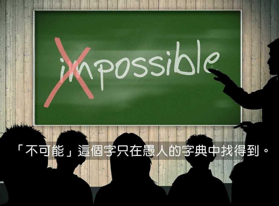 possible-379215_1280-2