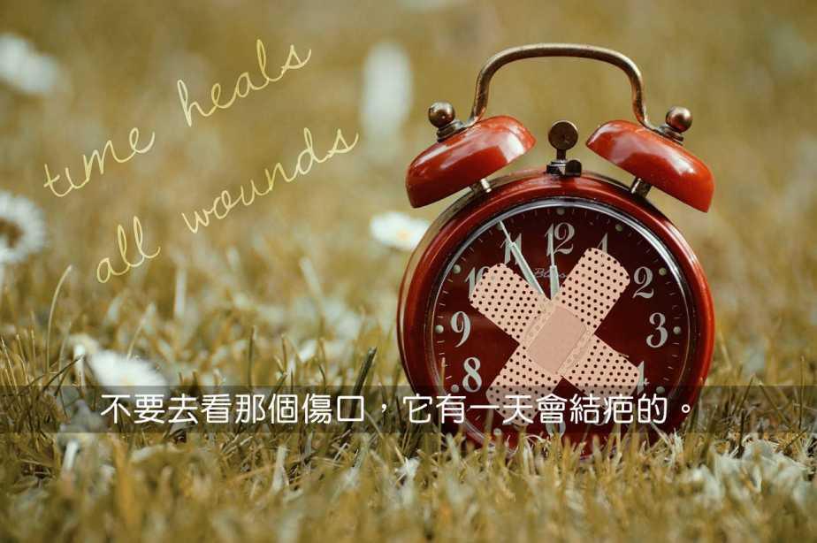 time-heals--1087105_1280-2