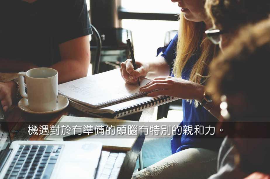 startup-594090_1280-2