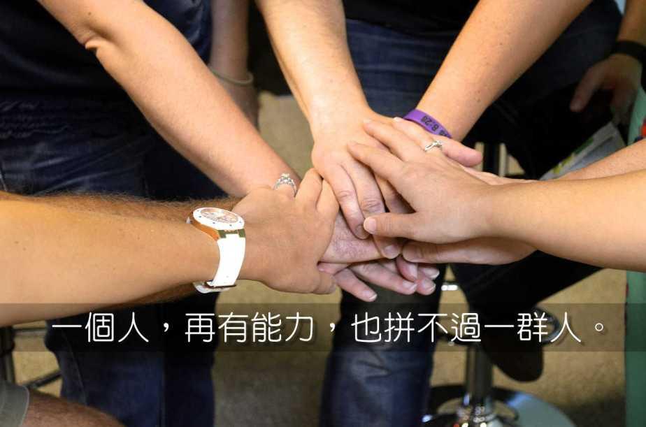 team-472488_1280-2