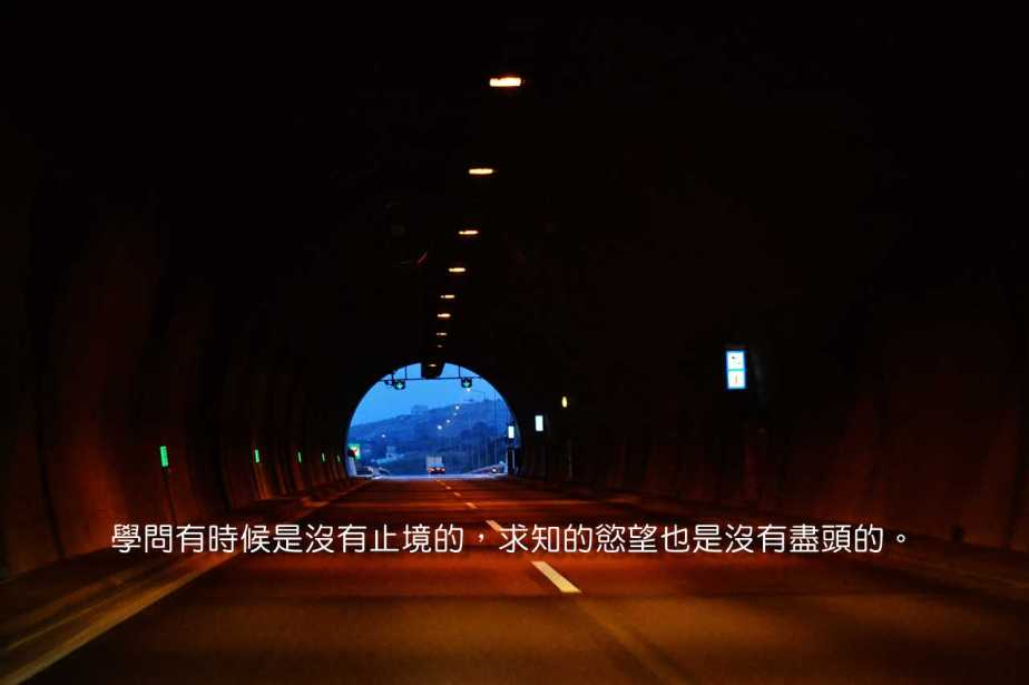 tunnel-1484554_1280-2