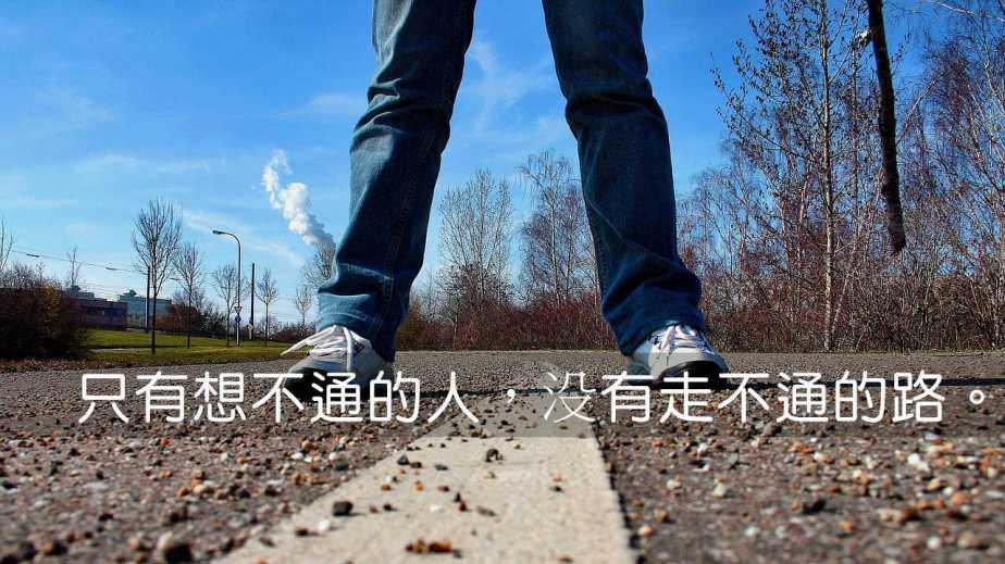 sidewalk-657906_1280-2