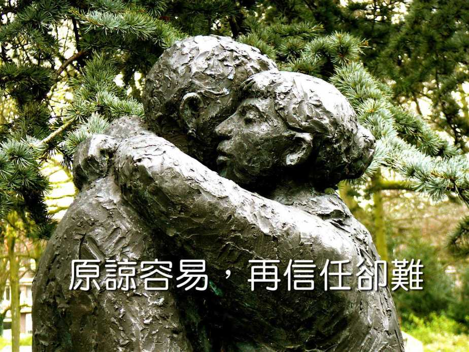 forgive-208824_1280-2
