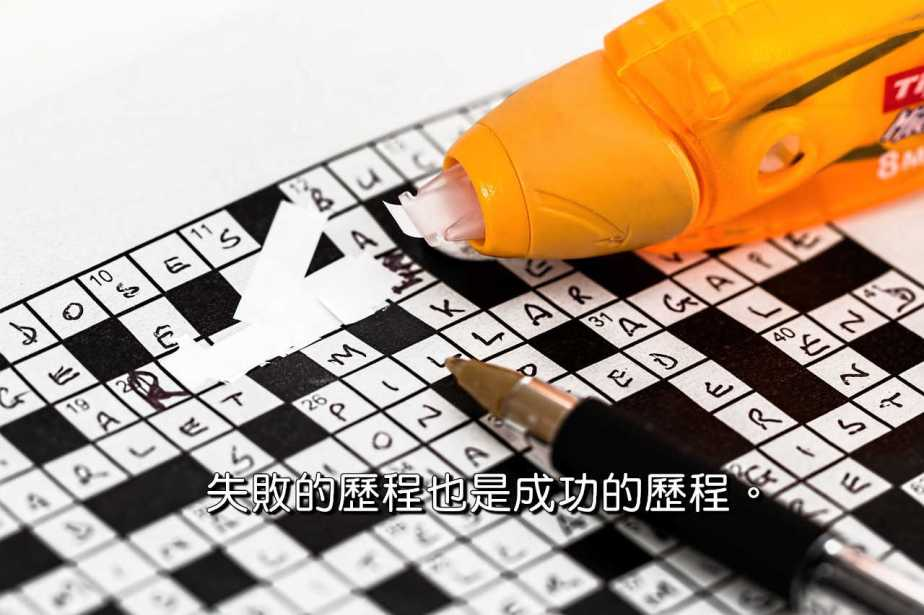 mistake-968334_1280-2
