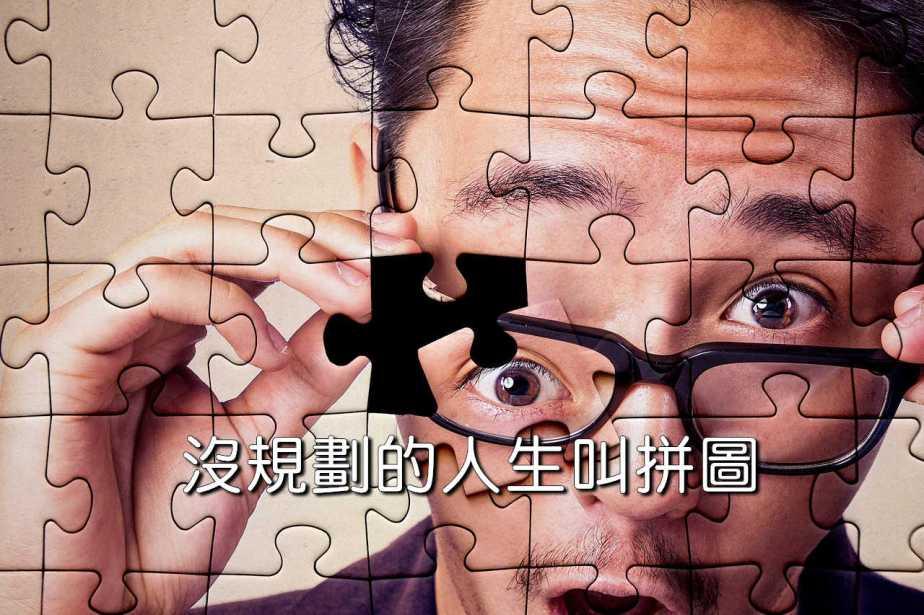 puzzle-1487340_1280-2