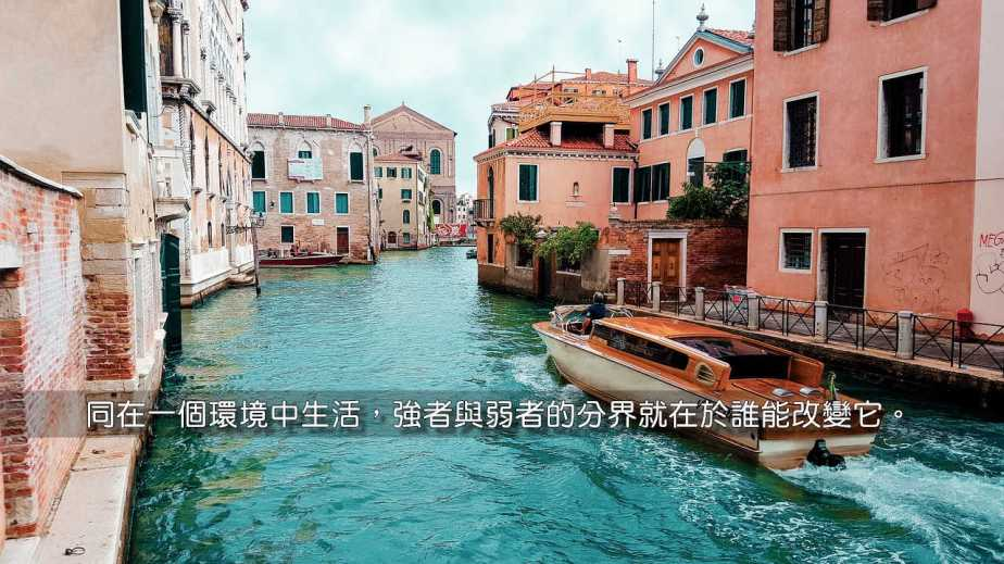 venetian-1705528_1280-2