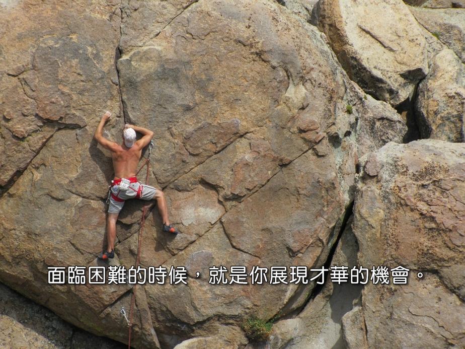 rock-climbing-403478_1280-2