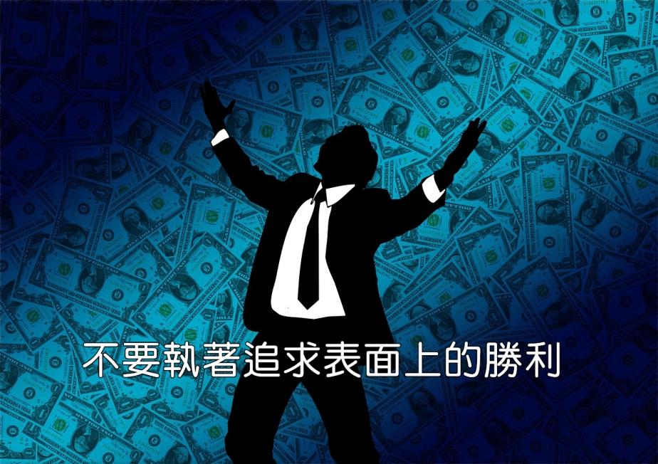 success-816490_1280-2