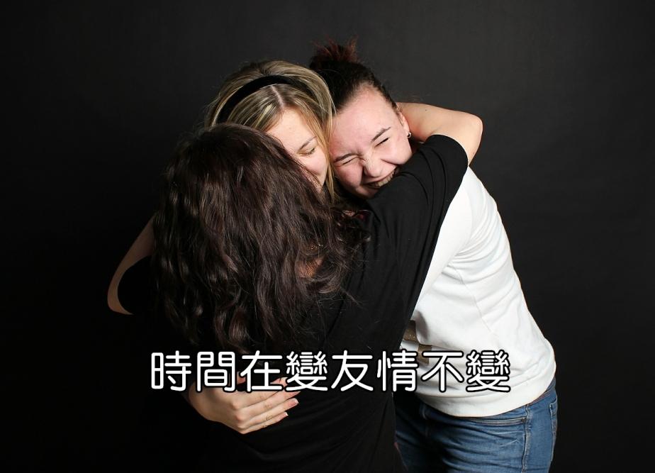 friendship-468851_1280-2
