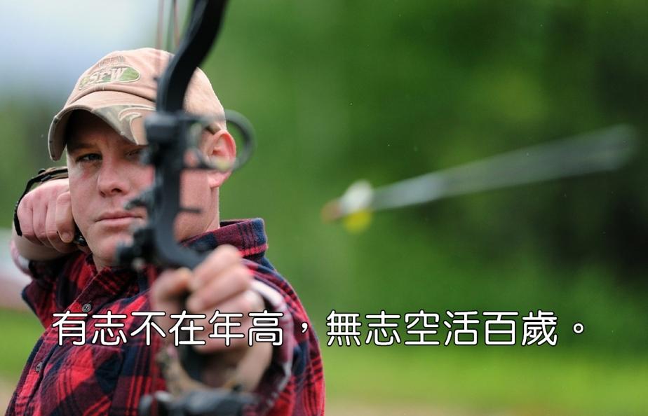 archery-660632_1280-2