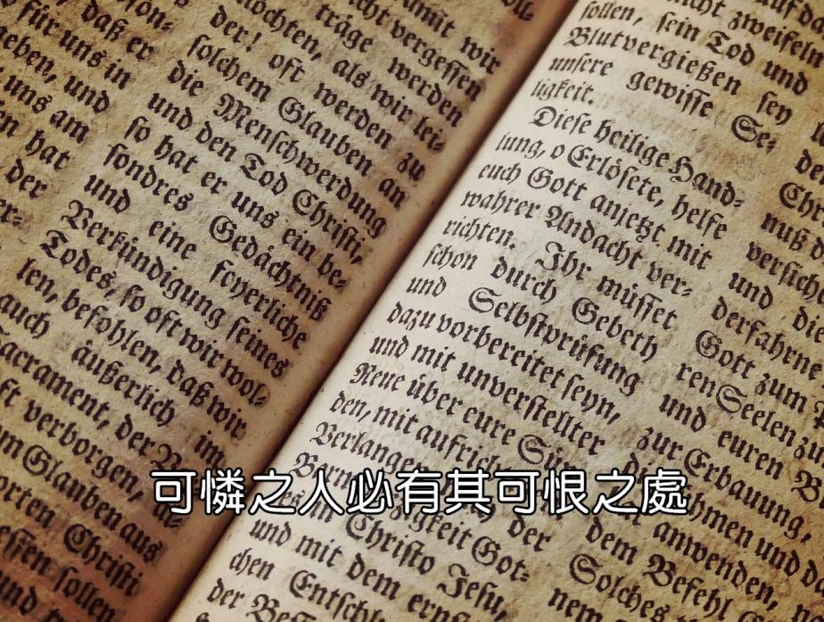 bible-1960635_1280-2