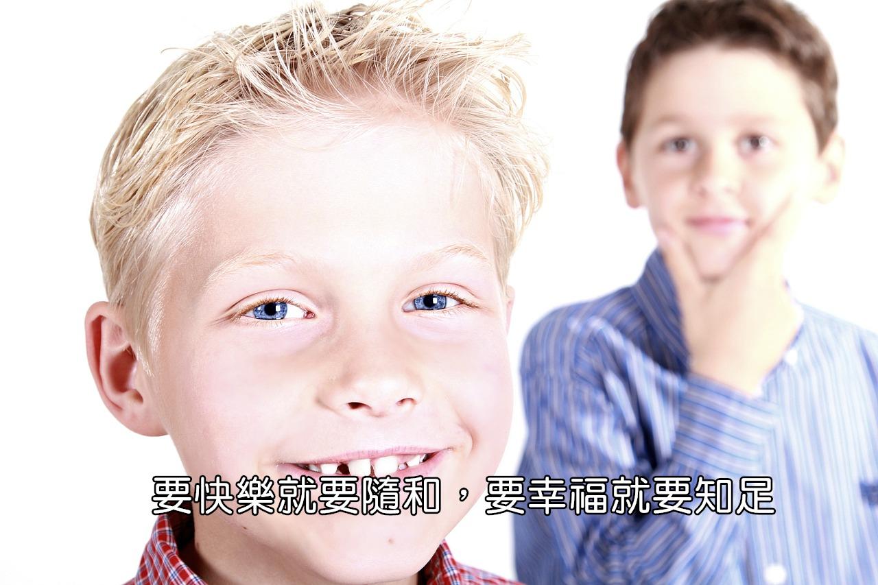 boys-554644_1280-2