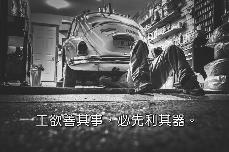 car-repair-362150_1280-2
