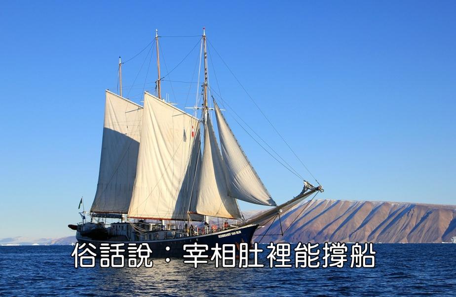 sailboat-459794_1280-2.jpg