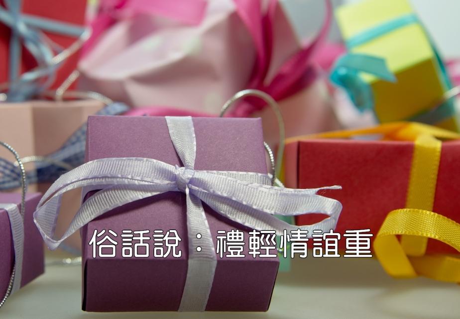 gift-444519_1280-2.jpg