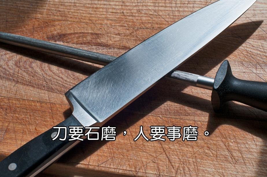 knife-1383834_1280-2