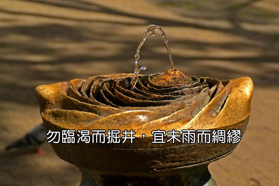 fountain-260307_1280-2