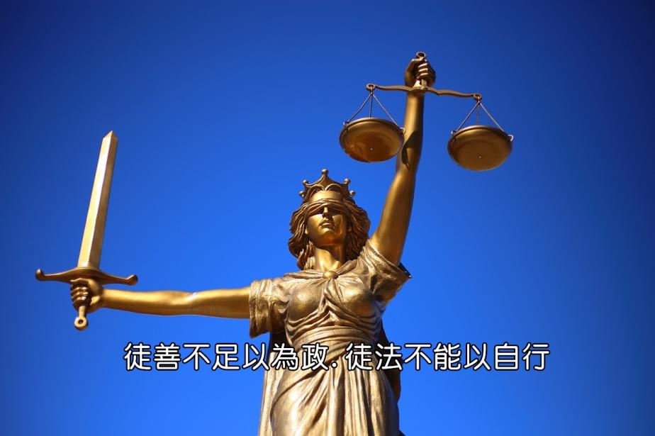 justice-2060093_1280-2