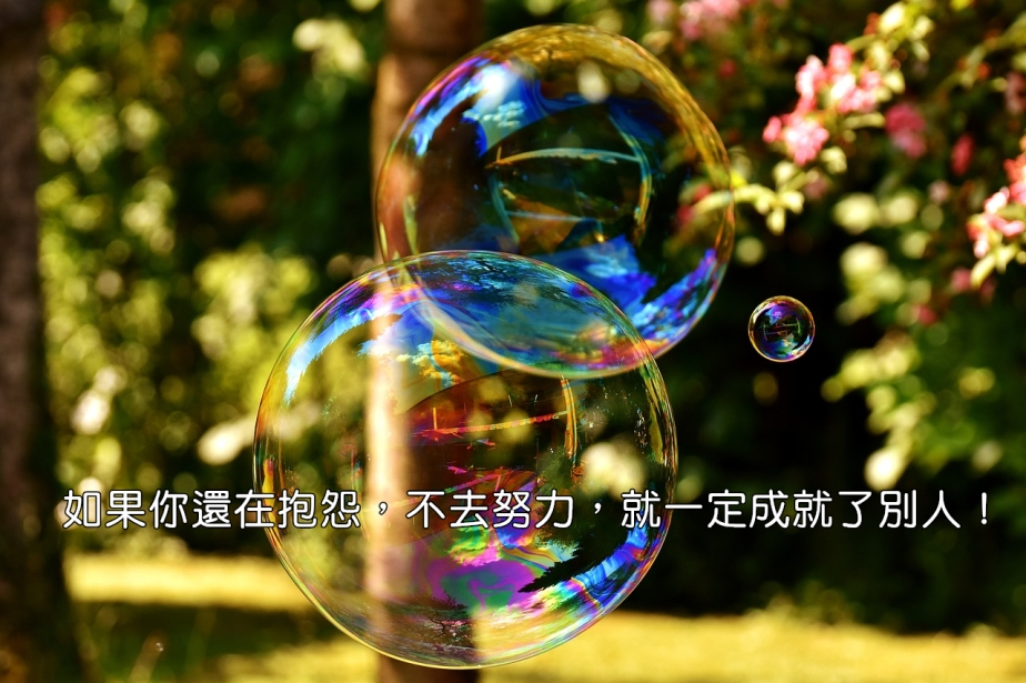 soap-bubble-2403673_1280-2