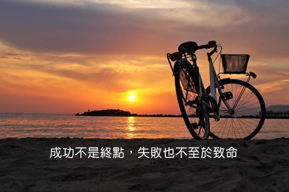 bike-1700749_1280-2