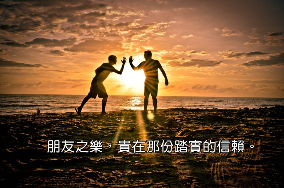 friends-2288329_1280-2