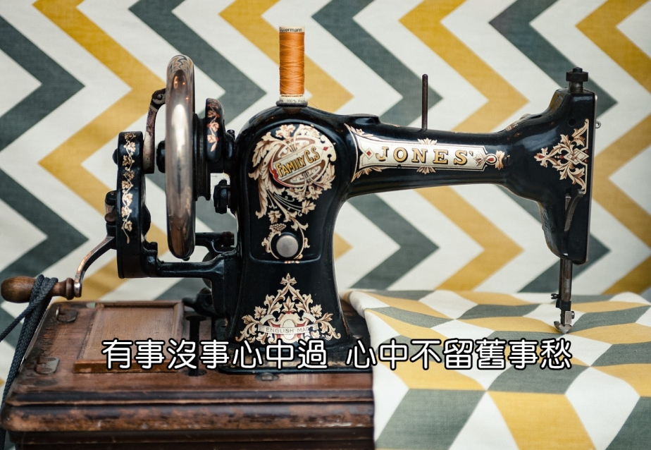 sewing-2589479_1280-2