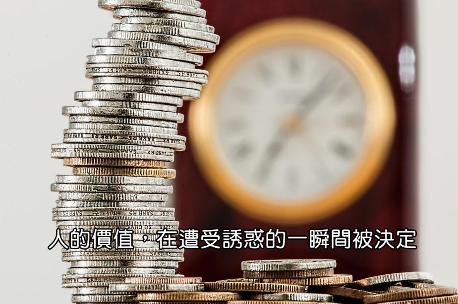 coins-1523383_1280-2